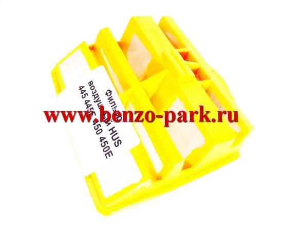 Воздушный фильтр бензопил типа Husqvarna 445, 445E, 450, 450E