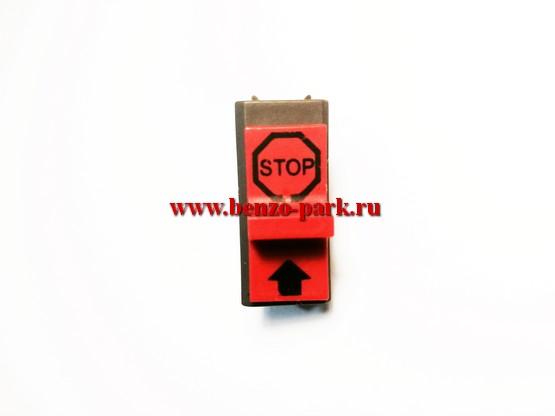 Выключатель зажигания бензопил типа Husqvarna 137, Husqvarna 142