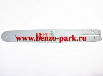 Направляющая шина для цепных пил 20 дюймов, под цепь 64 звена, шаг 0,404 ширина паза 1,6, для отечественных бензопил Урал